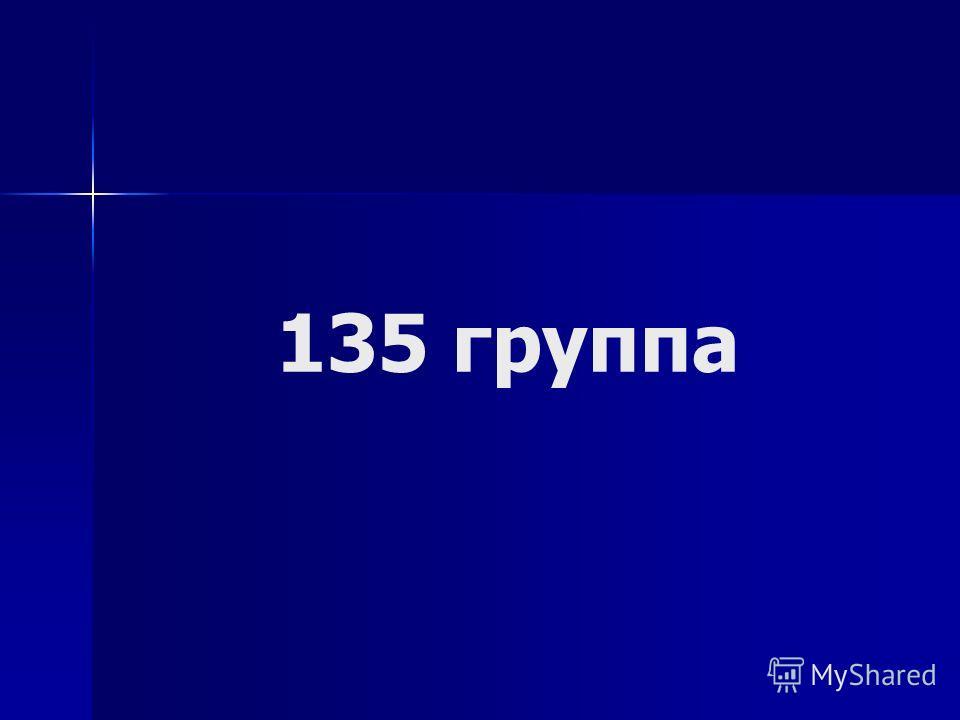 135 группа