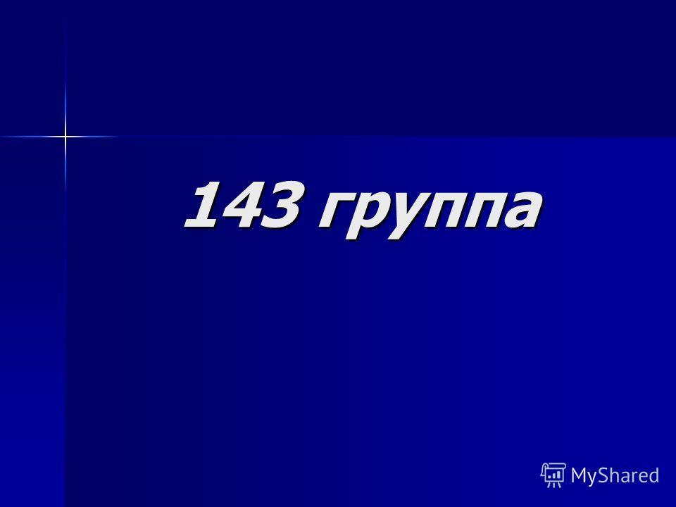 143 группа