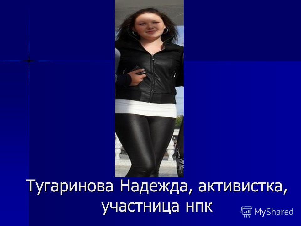 Тугаринова Надежда, активистка, участница нпк