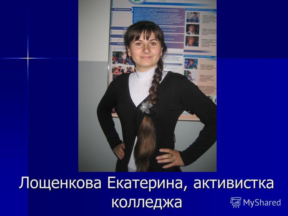 Лощенкова Екатерина, активистка колледжа