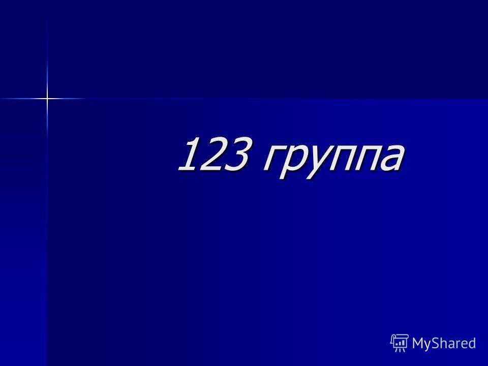 123 группа 123 группа