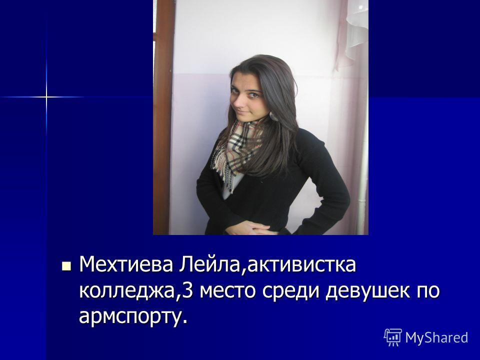 Мехтиева Лейла,активистка колледжа,3 место среди девушек по армспорту. Мехтиева Лейла,активистка колледжа,3 место среди девушек по армспорту.