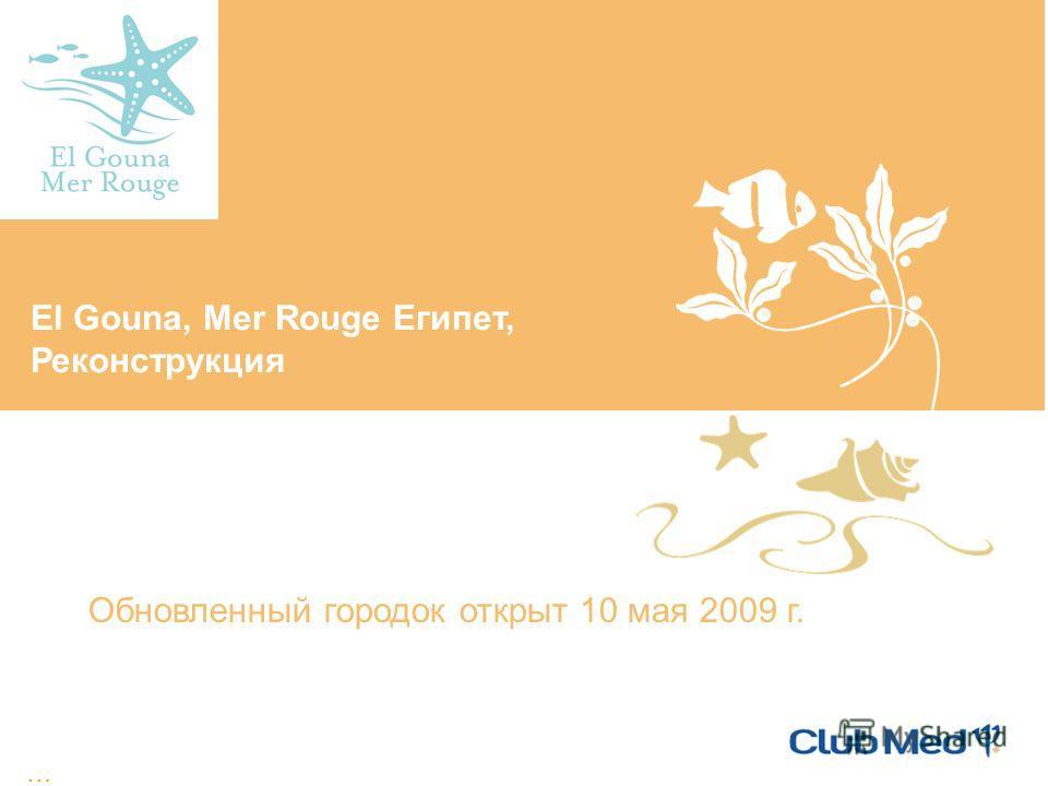 … El Gouna, Mer Rouge Египет, Реконструкция Обновленный городок открыт 10 мая 2009 г.