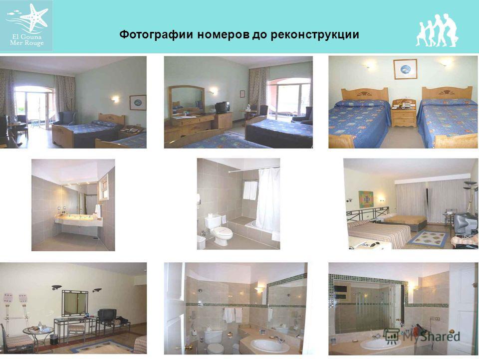 Фотографии номеров до реконструкции