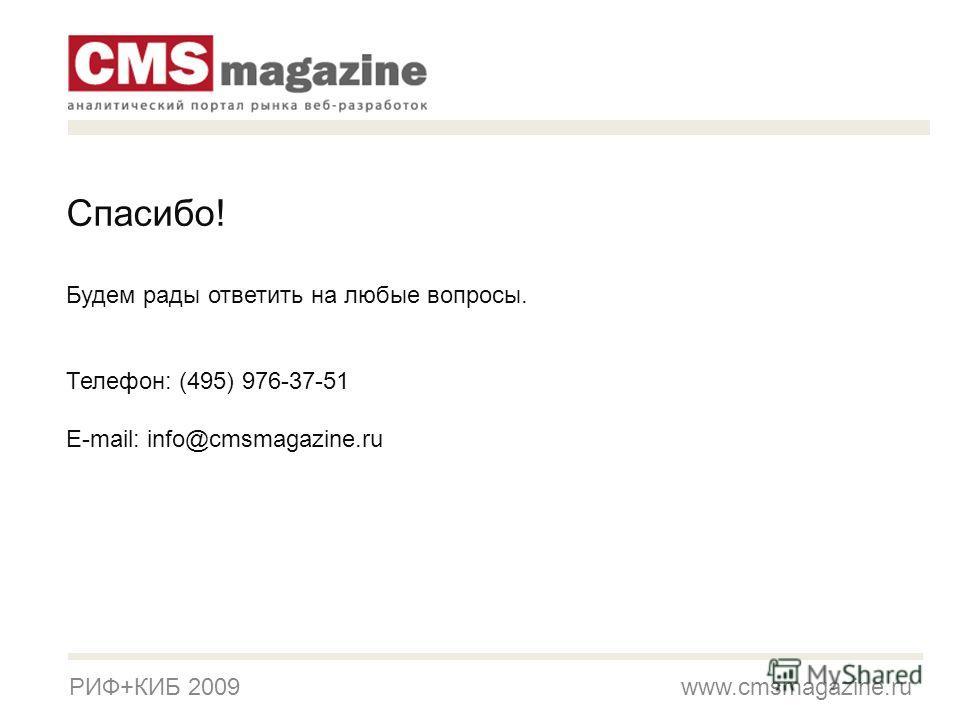 РИФ+КИБ 2009 www.cmsmagazine.ru Спасибо! Будем рады ответить на любые вопросы. Телефон: (495) 976-37-51 E-mail: info@cmsmagazine.ru