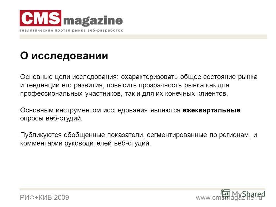 РИФ+КИБ 2009 www.cmsmagazine.ru Основные цели исследования: охарактеризовать общее состояние рынка и тенденции его развития, повысить прозрачность рынка как для профессиональных участников, так и для их конечных клиентов. Основным инструментом исслед