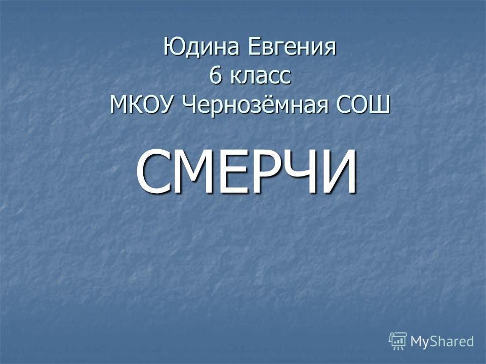 Юдина Евгения 6 класс МКОУ Чернозёмная СОШ СМЕРЧИ