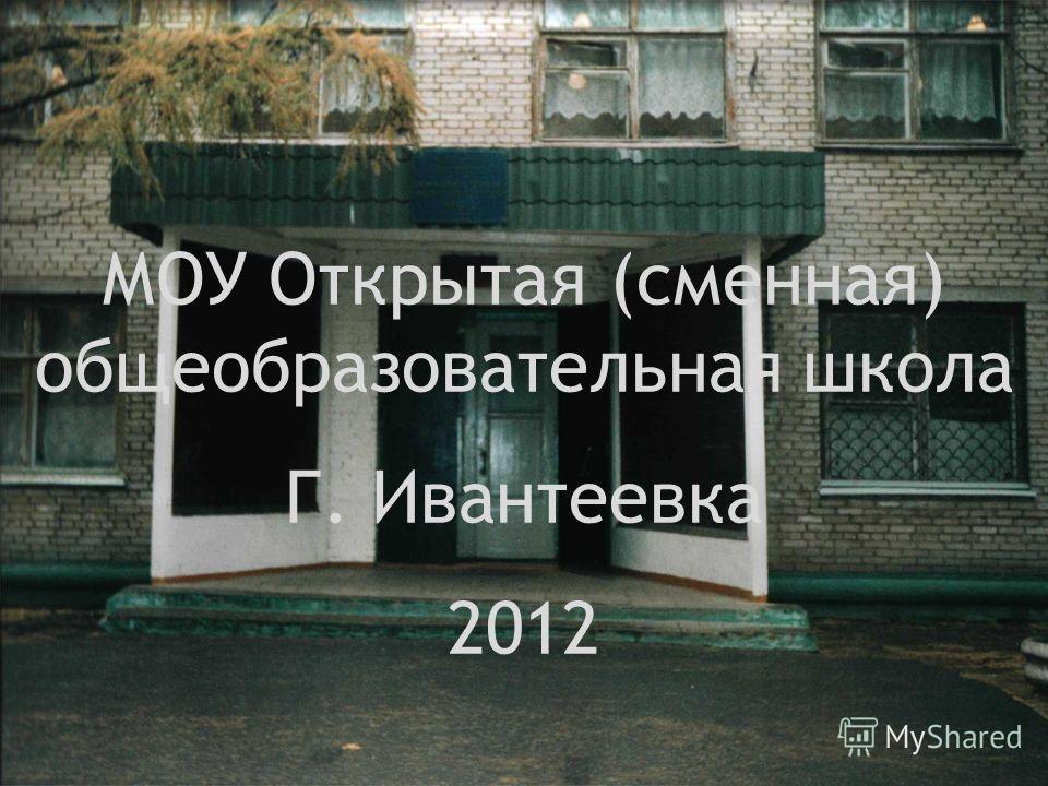 МОУ Открытая (сменная) общеобразовательная школа Г. Ивантеевка 2012