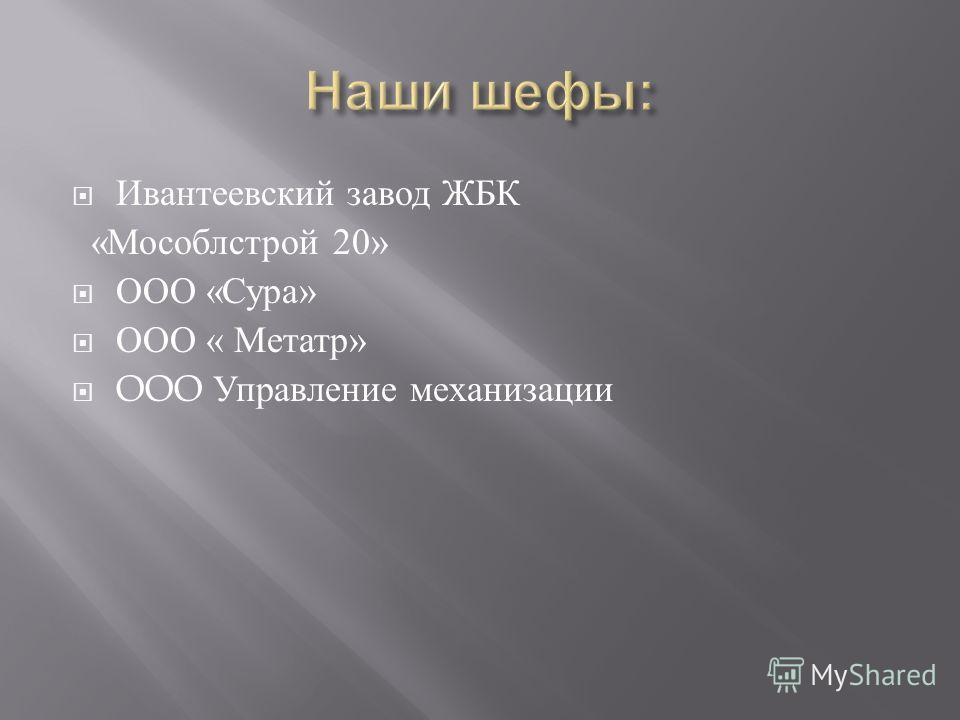 Ивантеевский завод ЖБК « Мособлстрой 20» ООО « Сура » ООО « Метатр » OOO Управление механизации