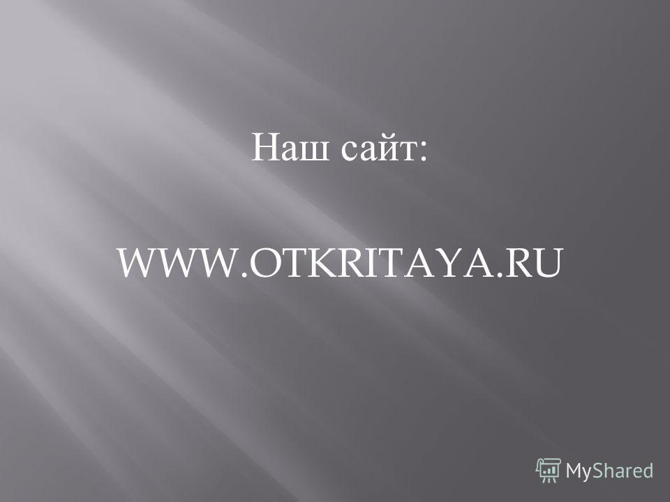 Наш сайт : WWW.OTKRITAYA.RU