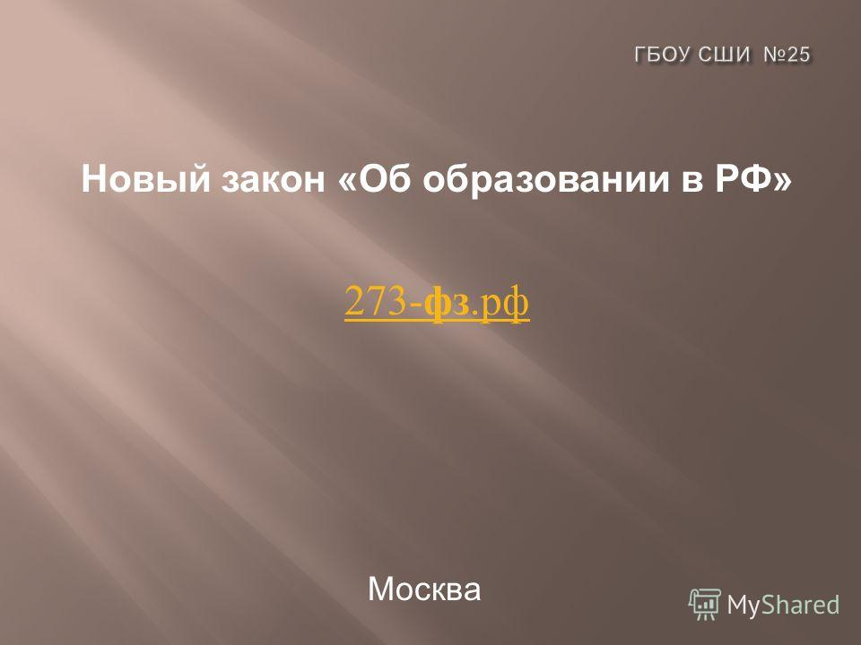 Новый закон «Об образовании в РФ» 273- фз. рф Москва