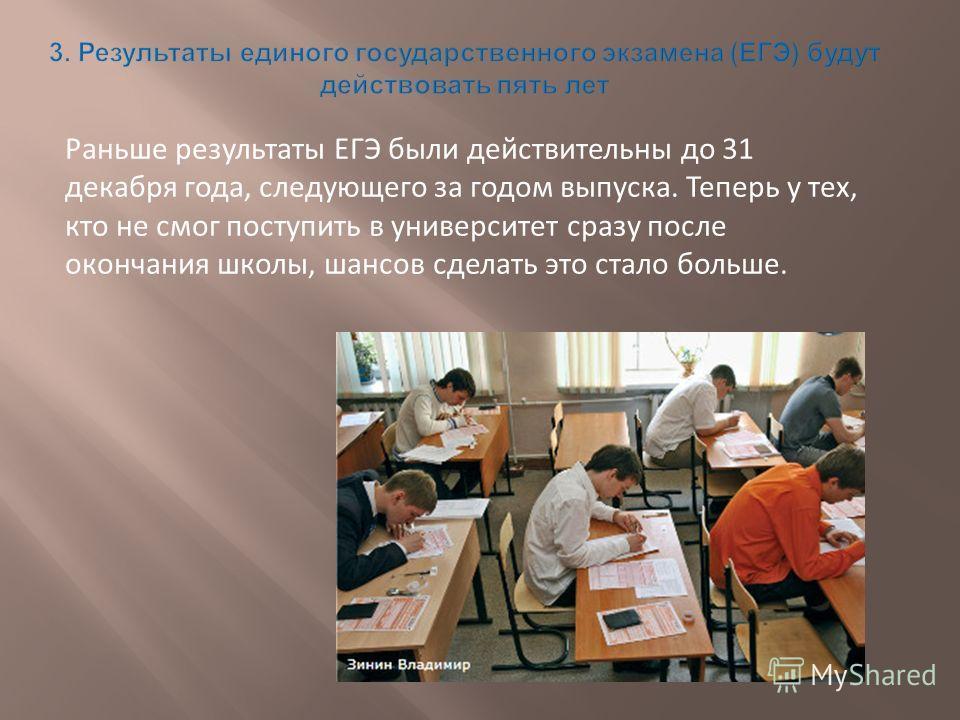 Раньше результаты ЕГЭ были действительны до 31 декабря года, следующего за годом выпуска. Теперь у тех, кто не смог поступить в университет сразу после окончания школы, шансов сделать это стало больше.