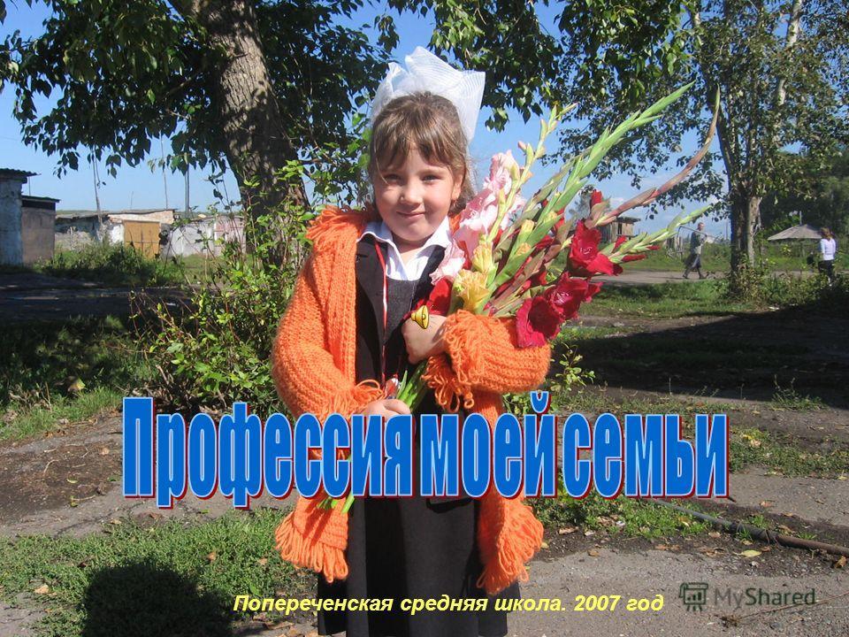 Попереченская средняя школа. 2007 год