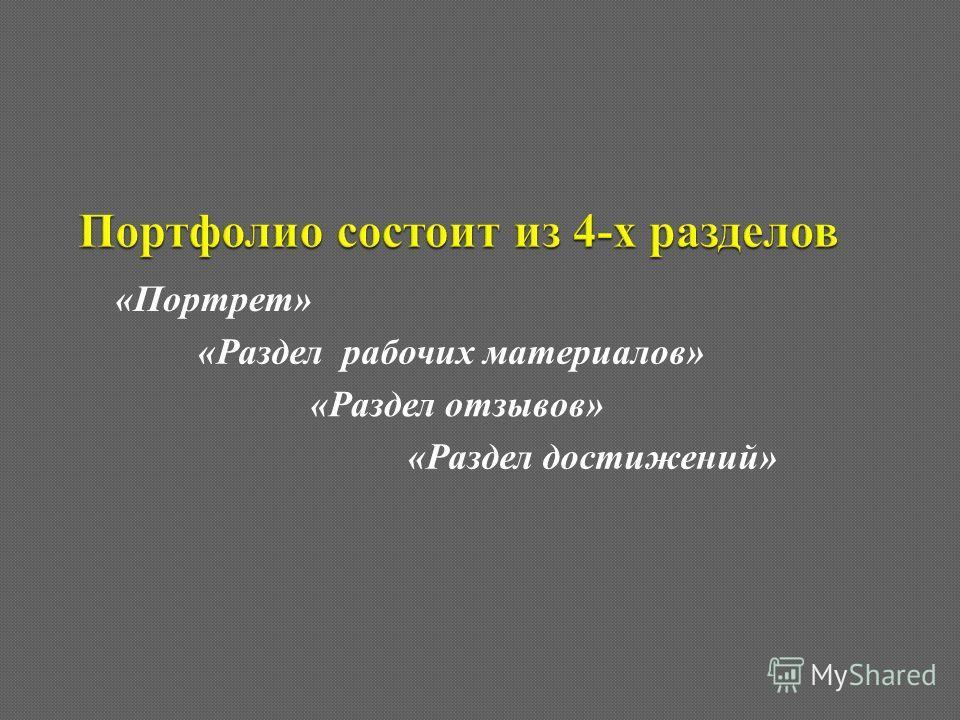 «Раздел достижений» «Раздел рабочих материалов» «Раздел отзывов» «Портрет»