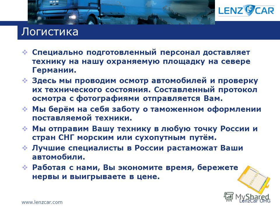 www.lenzcar.com LenzCar OHG Логистика Специально подготовленный персонал доставляет технику на нашу охраняемую площадку на севере Германии. Здесь мы проводим осмотр автомобилей и проверку их технического состояния. Составленный протокол осмотра с фот
