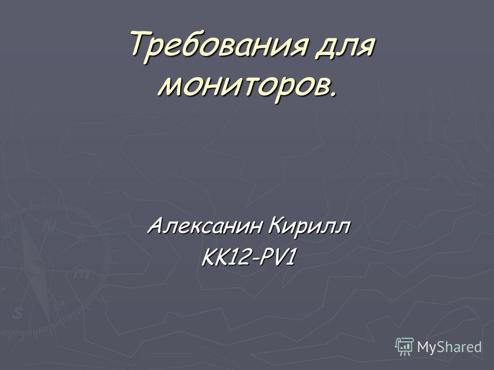Tребования для мониторов. Алексанин Кирилл KK12-PV1