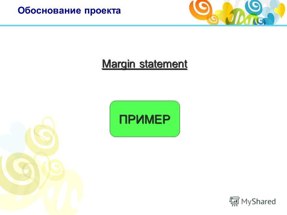 Обоснование проекта Margin statement ПРИМЕР
