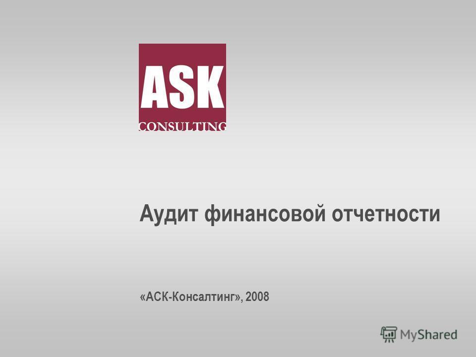 Аудит финансовой отчетности «АСК-Консалтинг», 2008