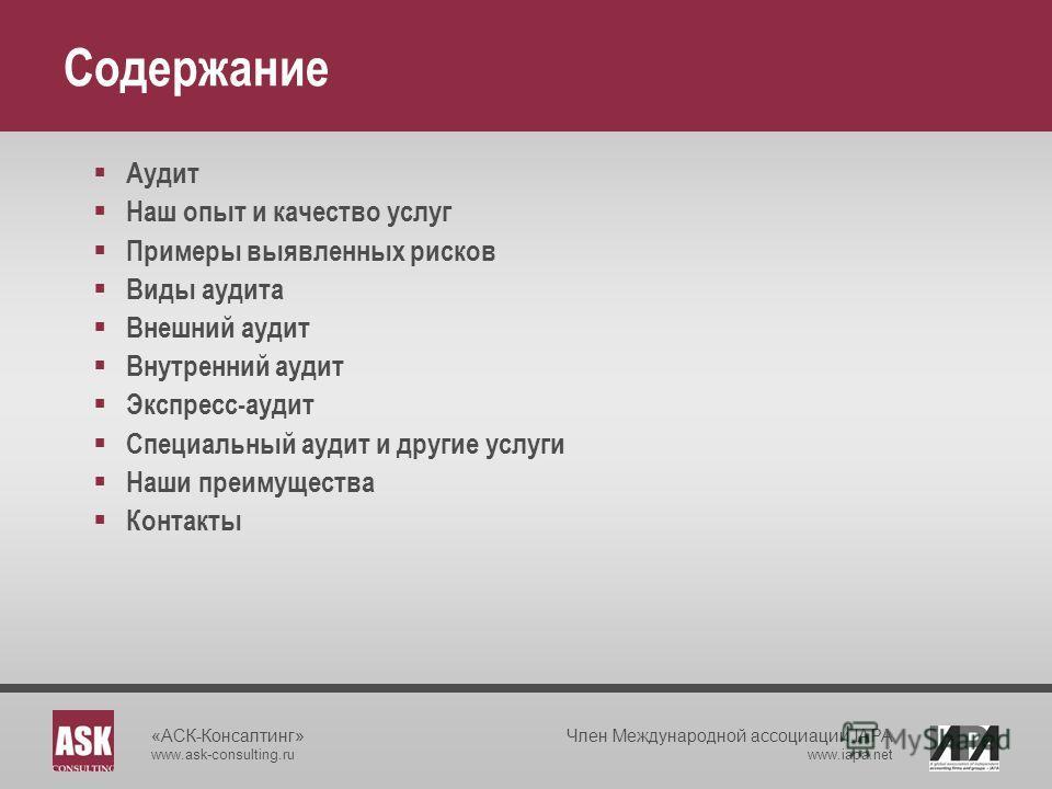 «АСК-Консалтинг» www.ask-consulting.ru Член Международной ассоциации IAPA www.iapa.net Содержание Аудит Наш опыт и качество услуг Примеры выявленных рисков Виды аудита Внешний аудит Внутренний аудит Экспресс-аудит Специальный аудит и другие услуги На