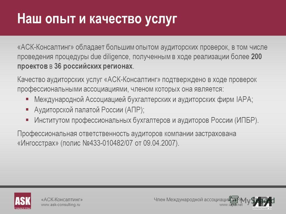«АСК-Консалтинг» www.ask-consulting.ru Член Международной ассоциации IAPA www.iapa.net Наш опыт и качество услуг «АСК-Консалтинг» обладает большим опытом аудиторских проверок, в том числе проведения процедуры due diligence, полученным в ходе реализац