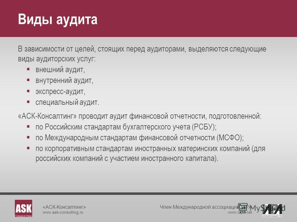 «АСК-Консалтинг» www.ask-consulting.ru Член Международной ассоциации IAPA www.iapa.net Виды аудита В зависимости от целей, стоящих перед аудиторами, выделяются следующие виды аудиторских услуг: внешний аудит, внутренний аудит, экспресс-аудит, специал