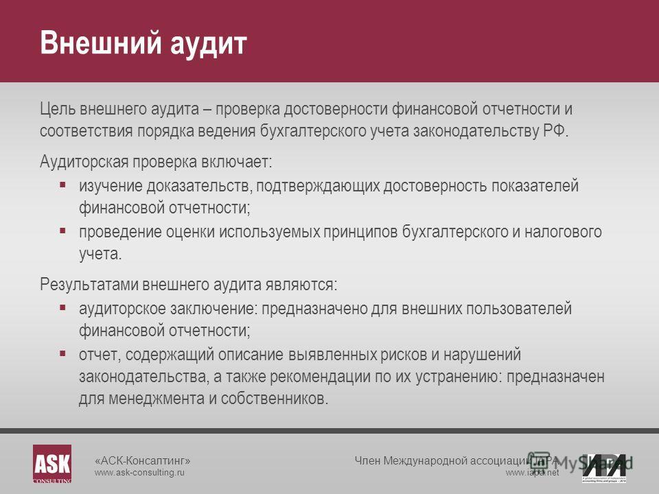 «АСК-Консалтинг» www.ask-consulting.ru Член Международной ассоциации IAPA www.iapa.net Внешний аудит Цель внешнего аудита – проверка достоверности финансовой отчетности и соответствия порядка ведения бухгалтерского учета законодательству РФ. Аудиторс