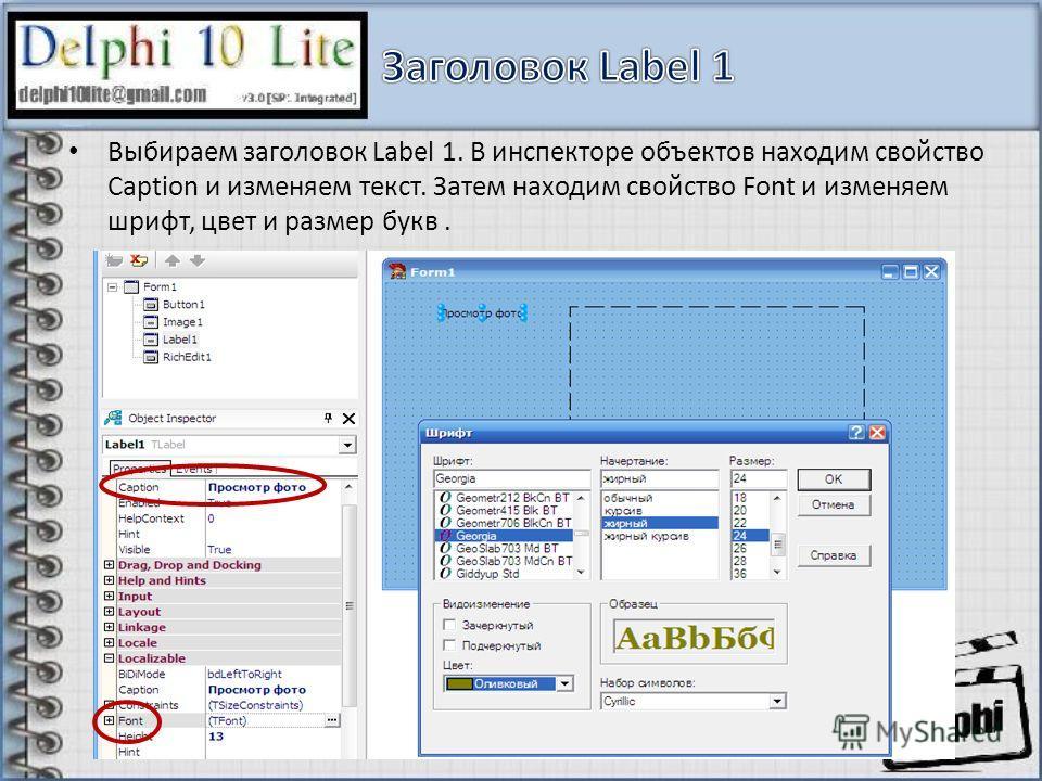 Выбираем заголовок Label 1. В инспекторе объектов находим свойство Caption и изменяем текст. Затем находим свойство Font и изменяем шрифт, цвет и размер букв.