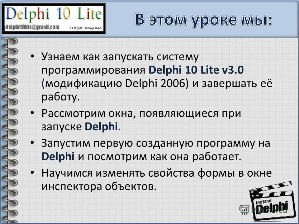 Узнаем как запускать систему программирования Delphi 10 Lite v3.0 (модификацию Delphi 2006) и завершать её работу. Рассмотрим окна, появляющиеся при запуске Delphi. Запустим первую созданную программу на Delphi и посмотрим как она работает. Научимся