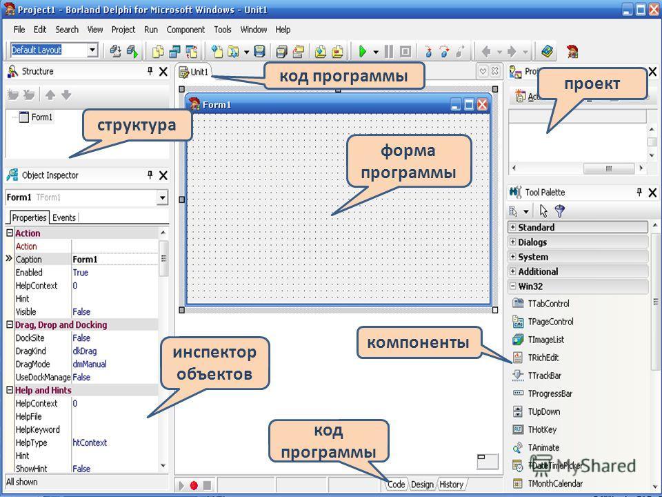 структура форма программы инспектор объектов компоненты проект код программы