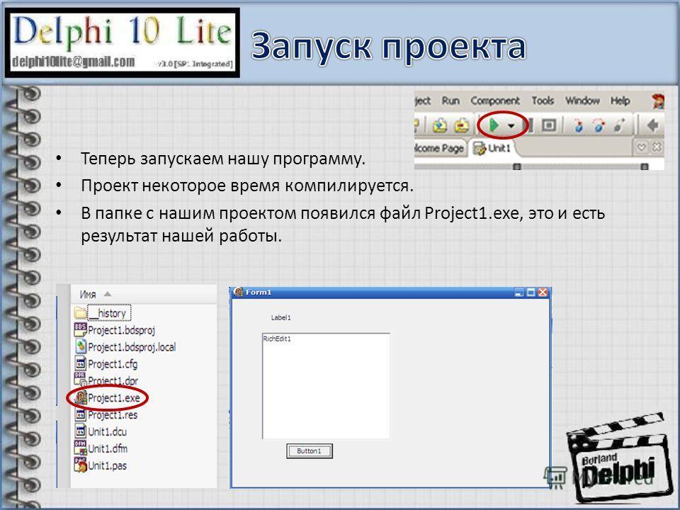 Теперь запускаем нашу программу. Проект некоторое время компилируется. В папке с нашим проектом появился файл Project1.exe, это и есть результат нашей работы.