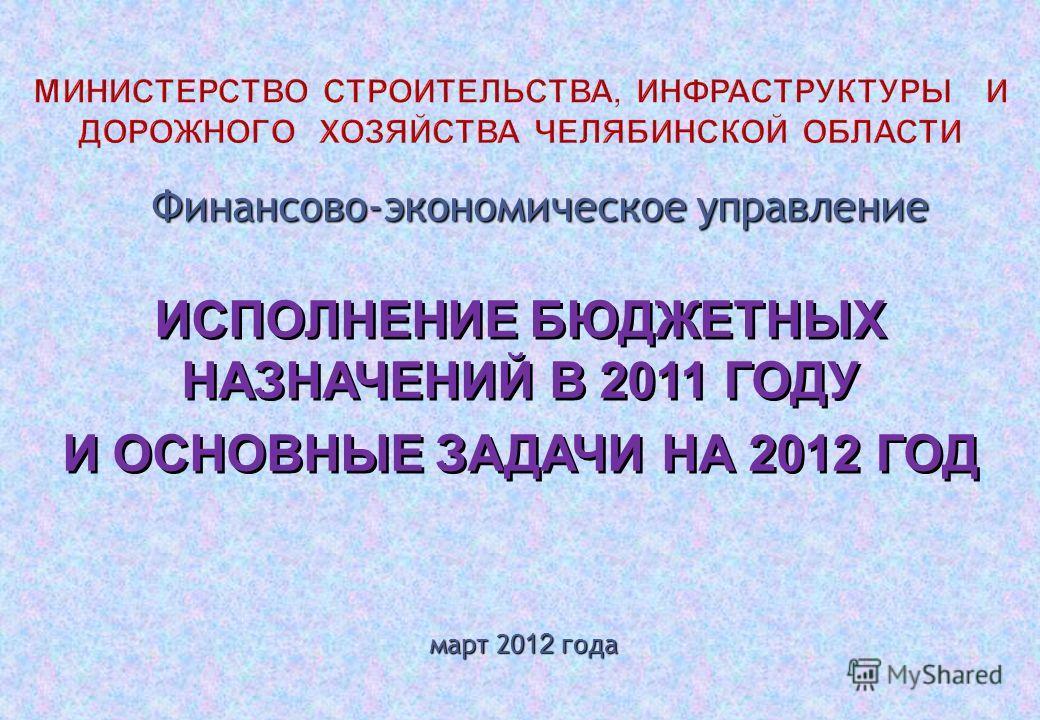 ИСПОЛНЕНИЕ БЮДЖЕТНЫХ НАЗНАЧЕНИЙ В 2011 ГОДУ И ОСНОВНЫЕ ЗАДАЧИ НА 2012 ГОД ИСПОЛНЕНИЕ БЮДЖЕТНЫХ НАЗНАЧЕНИЙ В 2011 ГОДУ И ОСНОВНЫЕ ЗАДАЧИ НА 2012 ГОД март 20 12 года март 20 12 года Финансово-экономическое управление