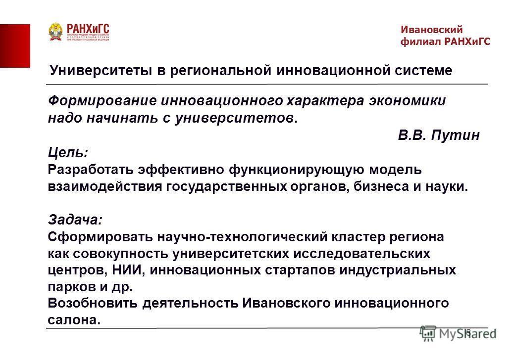 Университеты в региональной инновационной системе 8 Формирование инновационного характера экономики надо начинать с университетов. В.В. Путин Цель: Разработать эффективно функционирующую модель взаимодействия государственных органов, бизнеса и науки.
