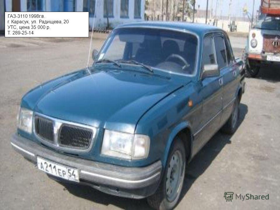 ГАЗ-3110 1998г.в. г. Карасук, ул. Радищева, 20 УТС, цена 35 000 р. Т. 289-25-14