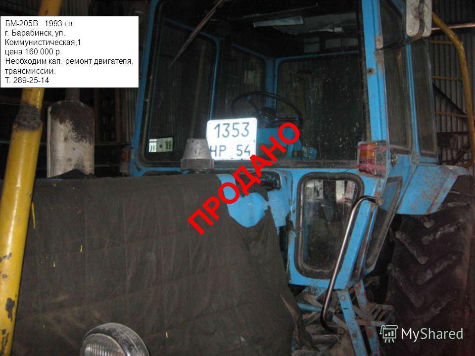 БМ-205В 1993 г.в. г. Барабинск, ул. Коммунистическая,1 цена 160 000 р. Необходим кап. ремонт двигателя, трансмиссии. Т. 289-25-14 ПРОДАНО