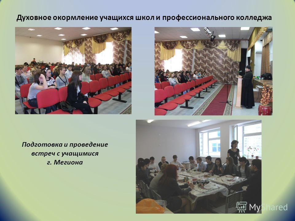 Духовное окормление учащихся школ и профессионального колледжа Подготовка и проведение встреч с учащимися г. Мегиона
