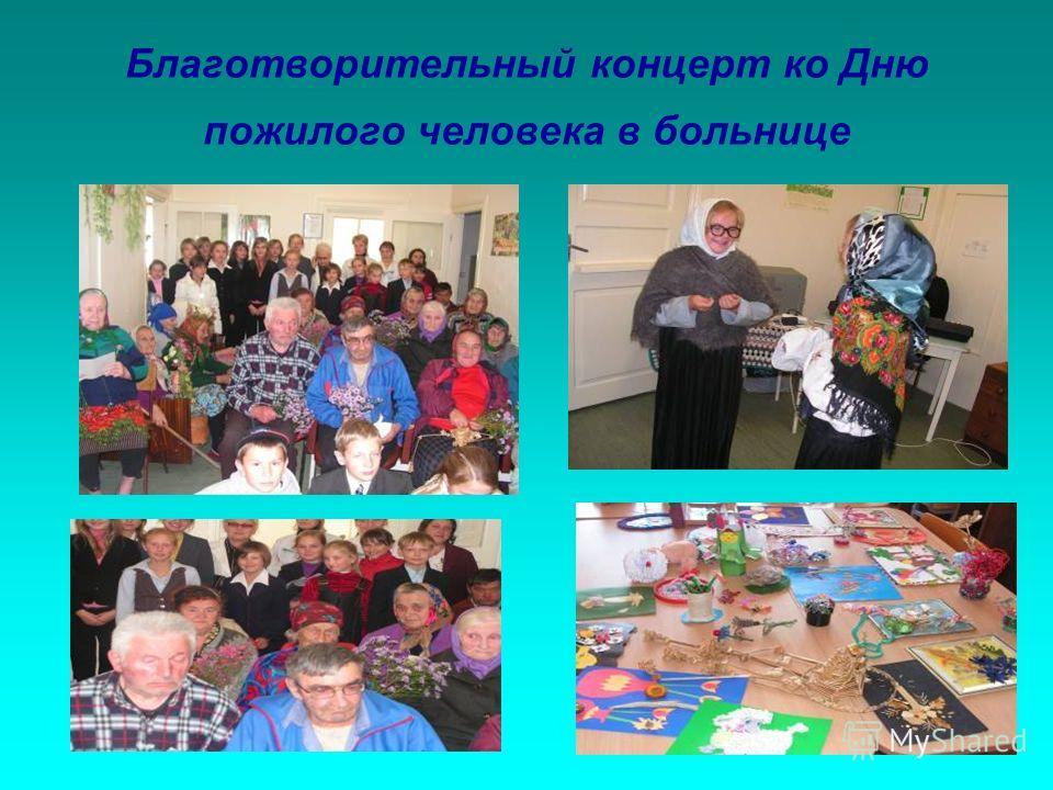 Благотворительный концерт ко Дню пожилого человека в больнице