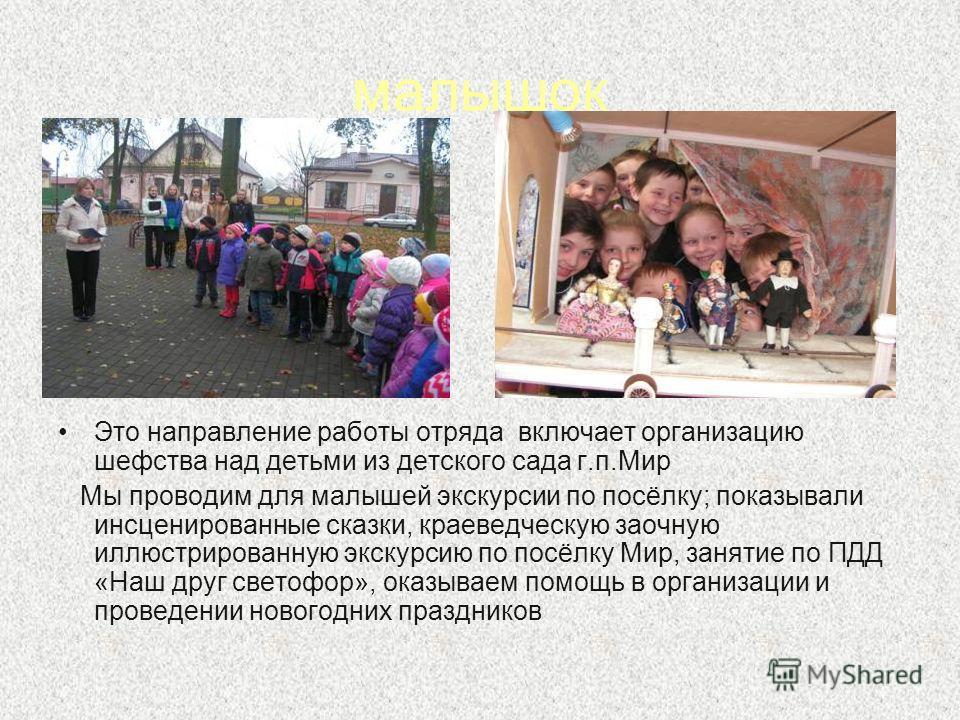 малышок Это направление работы отряда включает организацию шефства над детьми из детского сада г.п.Мир Мы проводим для малышей экскурсии по посёлку; показывали инсценированные сказки, краеведческую заочную иллюстрированную экскурсию по посёлку Мир, з