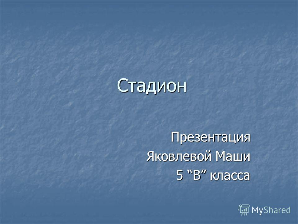 Стадион Стадион Презентация Яковлевой Маши 5 В класса