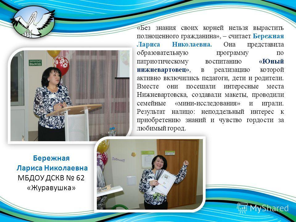 «Без знания своих корней нельзя вырастить полноценного гражданина», – считает Бережная Лариса Николаевна. Она представила образовательную программу по патриотическому воспитанию «Юный нижневартовец», в реализацию которой активно включились педагоги,