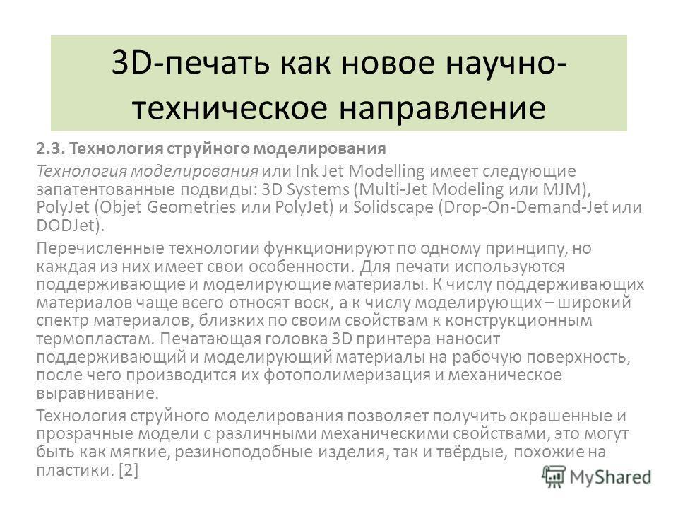 3D-печать как новое научно- техническое направление 2.3. Технология струйного моделирования Технология моделирования или Ink Jet Modelling имеет следующие запатентованные подвиды: 3D Systems (Multi-Jet Modeling или MJM), PolyJet (Objet Geometries или