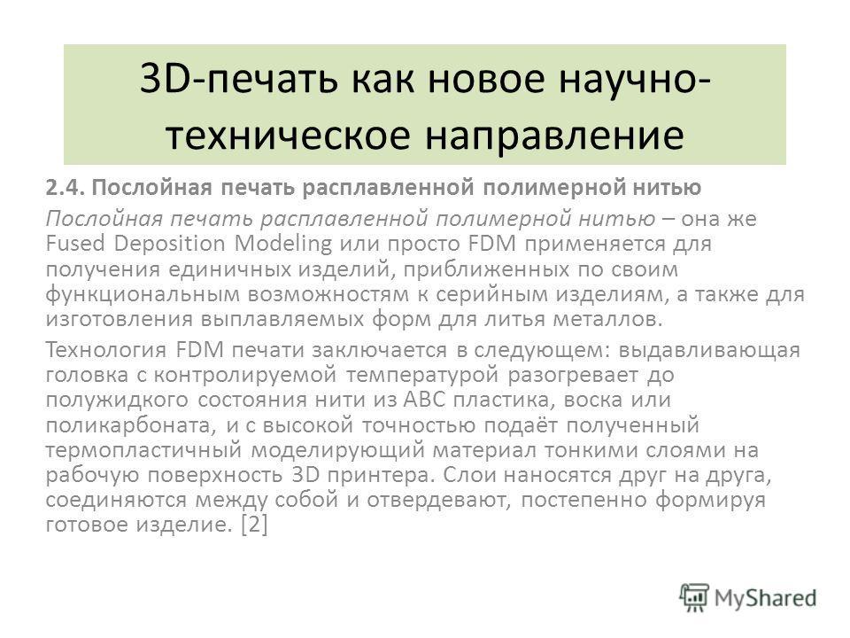 3D-печать как новое научно- техническое направление 2.4. Послойная печать расплавленной полимерной нитью Послойная печать расплавленной полимерной нитью – она же Fused Deposition Modeling или просто FDM применяется для получения единичных изделий, пр