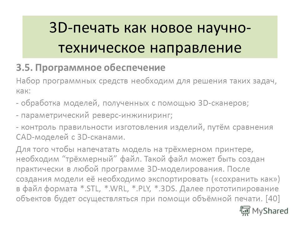 3D-печать как новое научно- техническое направление 3.5. Программное обеспечение Набор программных средств необходим для решения таких задач, как: - обработка моделей, полученных с помощью 3D-сканеров; - параметрический реверс-инжиниринг; - контроль