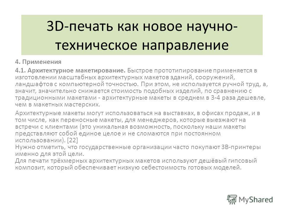 3D-печать как новое научно- техническое направление 4. Применения 4.1. Архитектурное макетирование. Быстрое прототипирование применяется в изготовлении масштабных архитектурных макетов зданий, сооружений, ландшафтов с компьютерной точностью. При этом
