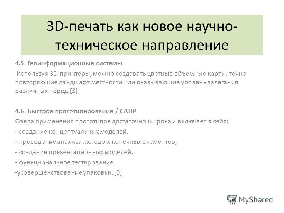 3D-печать как новое научно- техническое направление 4.5. Геоинформационные системы Используя 3D-принтеры, можно создавать цветные объёмные карты, точно повторяющие ландшафт местности или оказывающие уровень залегания различных пород.[3] 4.6. Быстрое