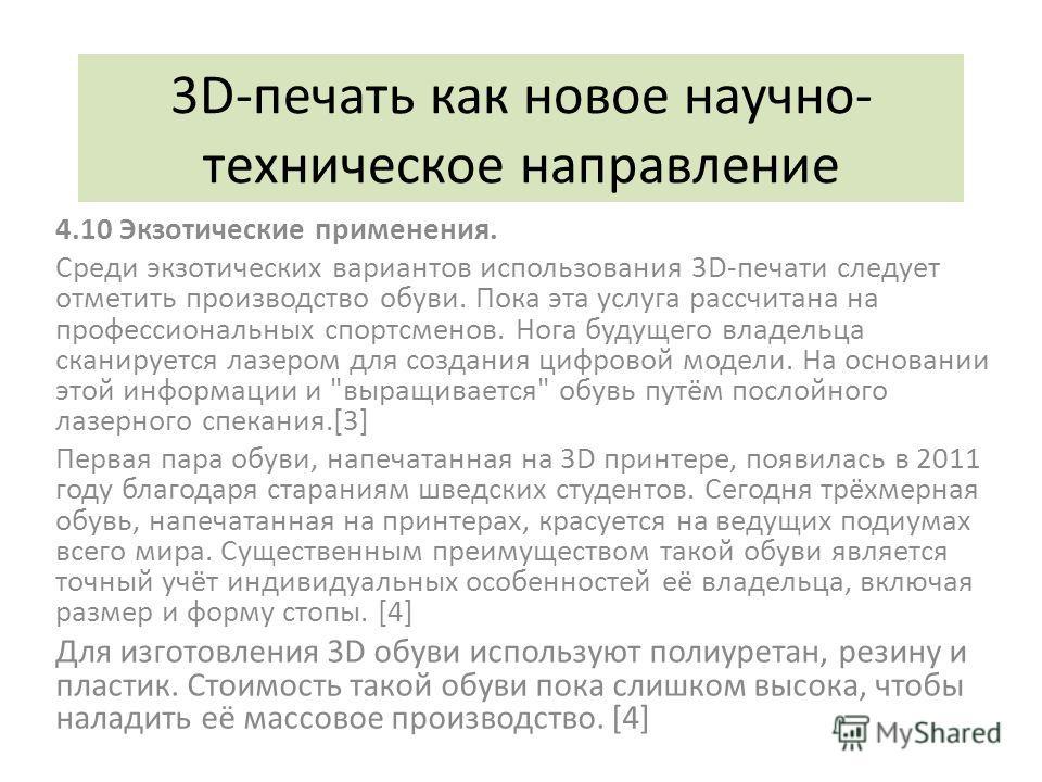 3D-печать как новое научно- техническое направление 4.10 Экзотические применения. Среди экзотических вариантов использования 3D-печати следует отметить производство обуви. Пока эта услуга рассчитана на профессиональных спортсменов. Нога будущего влад