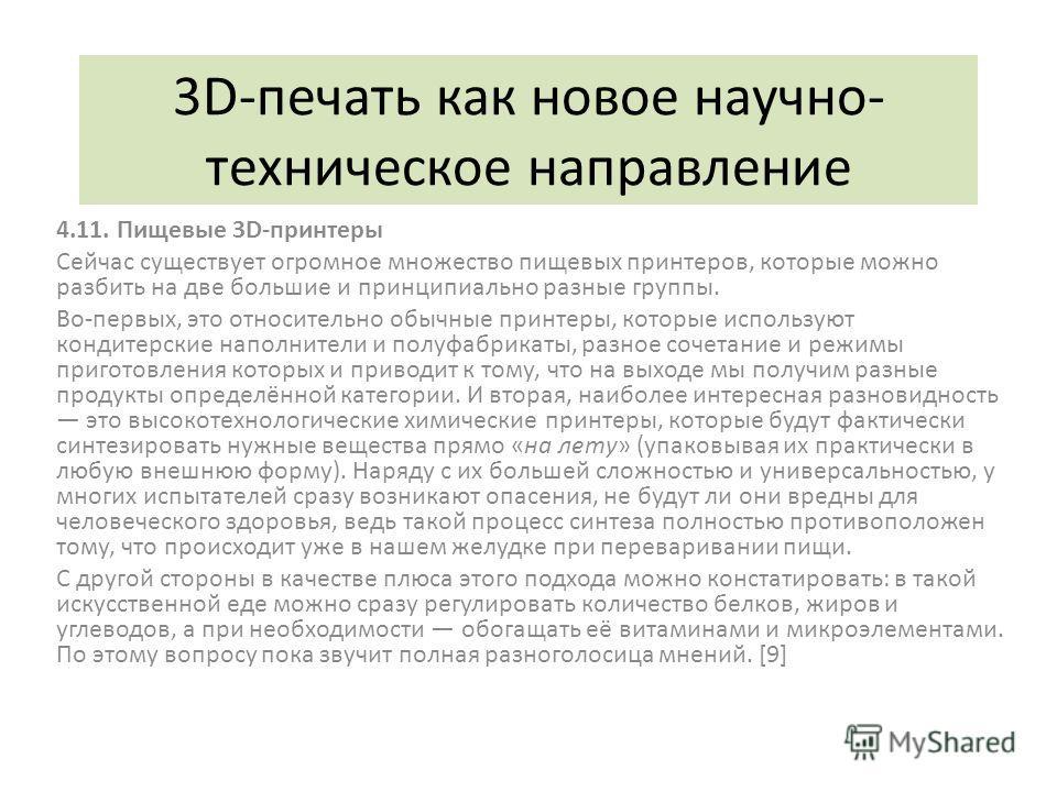 3D-печать как новое научно- техническое направление 4.11. Пищевые 3D-принтеры Сейчас существует огромное множество пищевых принтеров, которые можно разбить на две большие и принципиально разные группы. Во-первых, это относительно обычные принтеры, ко