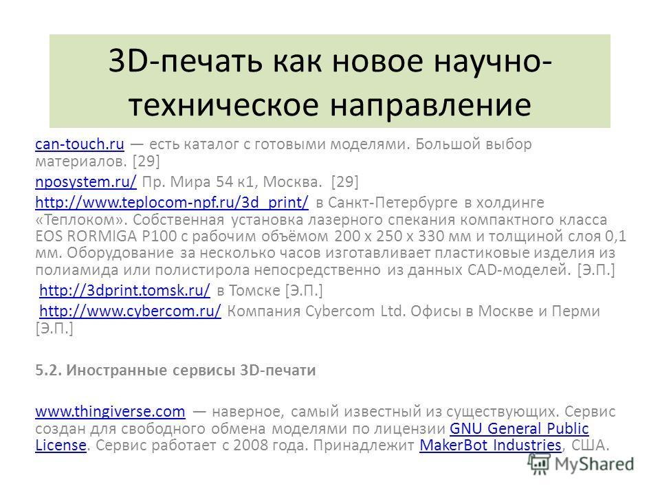 3D-печать как новое научно- техническое направление can-touch.rucan-touch.ru есть каталог с готовыми моделями. Большой выбор материалов. [29] nposystem.ru/nposystem.ru/ Пр. Мира 54 к1, Москва. [29] http://www.teplocom-npf.ru/3d_print/http://www.teplo