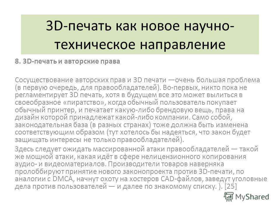 3D-печать как новое научно- техническое направление 8. 3D-печать и авторские права Сосуществование авторских прав и 3D печати очень большая проблема (в первую очередь, для правообладателей). Во-первых, никто пока не регламентирует 3D печать, хотя в б