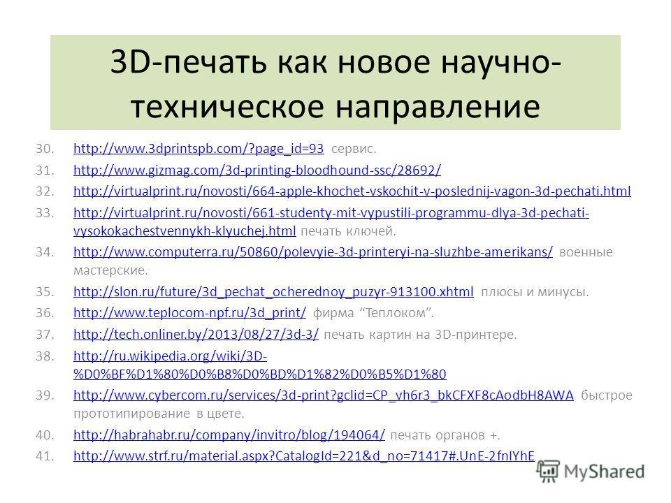3D-печать как новое научно- техническое направление 30.http://www.3dprintspb.com/?page_id=93 сервис.http://www.3dprintspb.com/?page_id=93 31.http://www.gizmag.com/3d-printing-bloodhound-ssc/28692/http://www.gizmag.com/3d-printing-bloodhound-ssc/28692