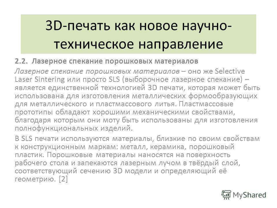 3D-печать как новое научно- техническое направление 2.2. Лазерное спекание порошковых материалов Лазерное спекание порошковых материалов – оно же Selective Laser Sintering или просто SLS (выборочное лазерное спекание) – является единственной технолог